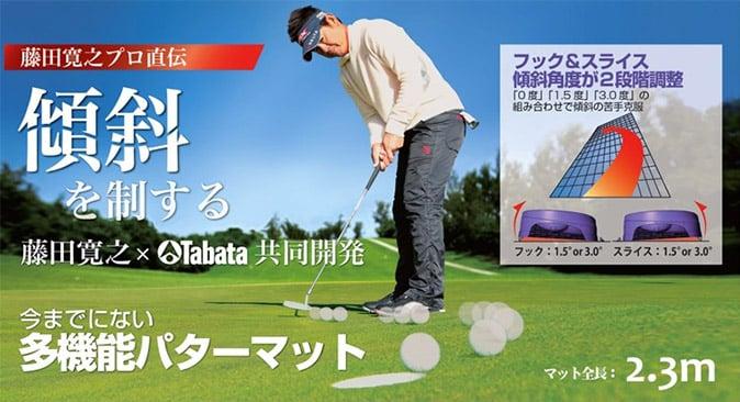 藤田マットU-2.3