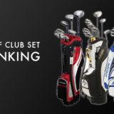 初心者におすすめのゴルフクラブセット人気ランキング!選び方も解説♪