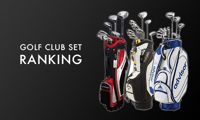 ゴルフ初心者が買うべきゴルフクラブセットおすすめ人気ランキング!