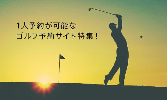 思い立ったらプレーしよう!1人予約が可能なゴルフ予約サイト特集!