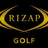 ライザップゴルフの特徴や評判を徹底解説
