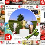 【定番】ゴルフコンペおすすめ景品セット一覧!