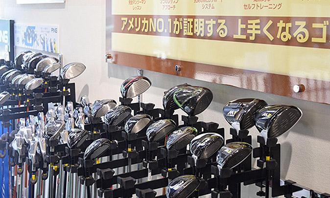 ゴルフテック六本木のゴルフクラブ