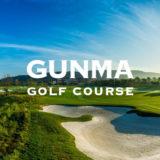 【群馬県】人気のゴルフ場ランキング!おすすめコースや安いゴルフ場が満載!