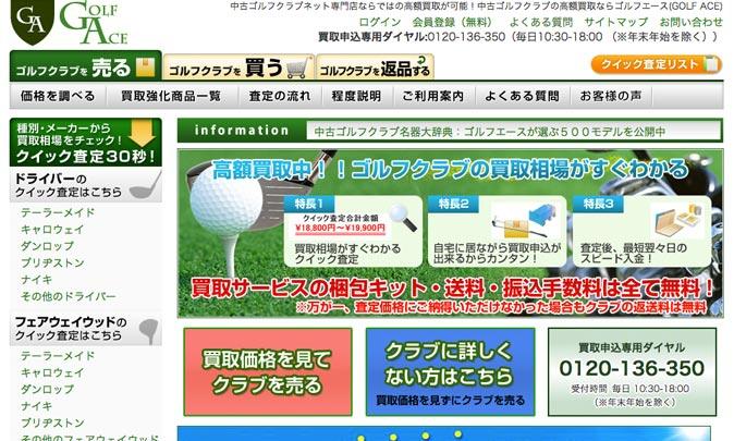 [中古ゴルフクラブ高価買取]ゴルフエースの特徴や評判・口コミ合わせてご紹介!