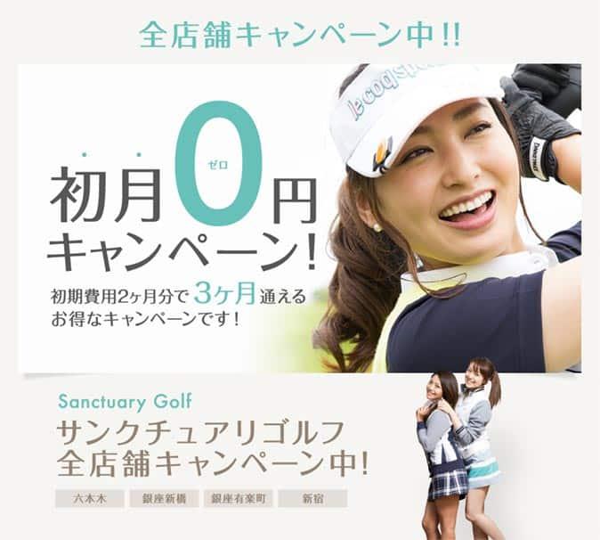 初月0円キャンペーン