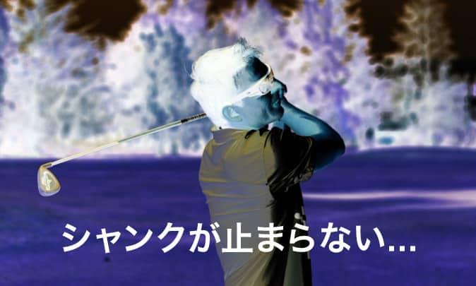 アイアンのシャンクの原因と直し方で、ゴルフ100切りを目指そう!