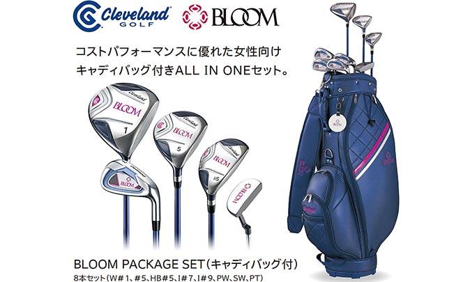 クリーブランドゴルフ BLOOM PACKAGE SET レディスクラブ8本セット