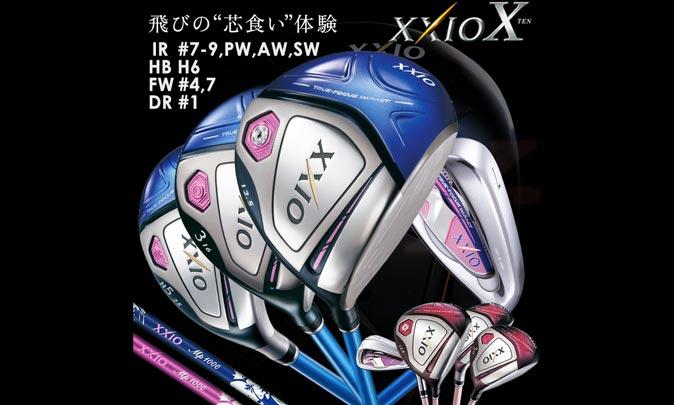 ダンロップ XXIO X(ゼクシオ10) レディース10本セット