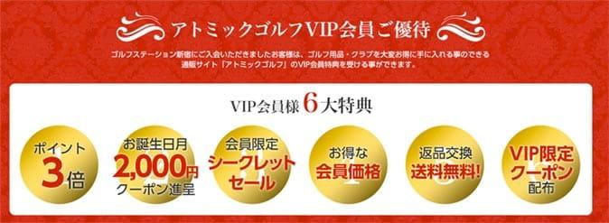 VIP会員6大特典