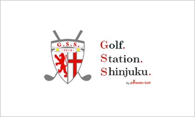 新宿のゴルフレッスンならゴルフステーション新宿が初心者に安くておすすめ!