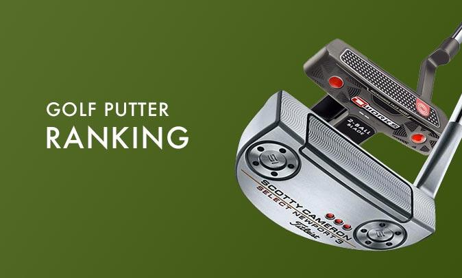 人気のゴルフパターおすすめランキングBEST5!