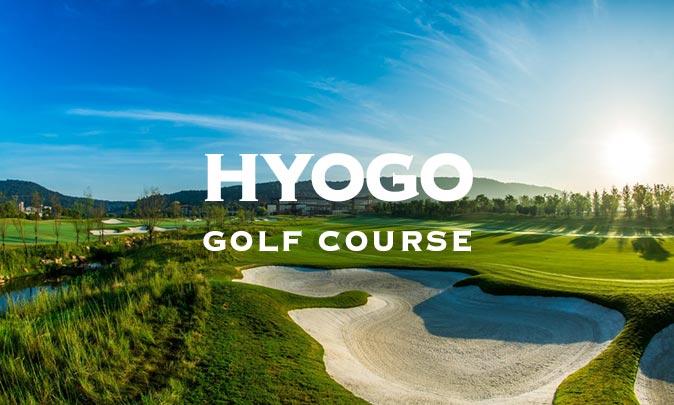【兵庫県】人気のゴルフ場ランキング!おすすめコースや安いゴルフ場が満載!