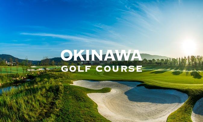 【沖縄県】人気のゴルフ場ランキング!おすすめコースや安いゴルフ場が満載!