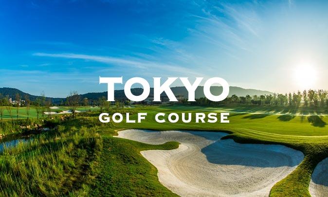 東京都のゴルフ場