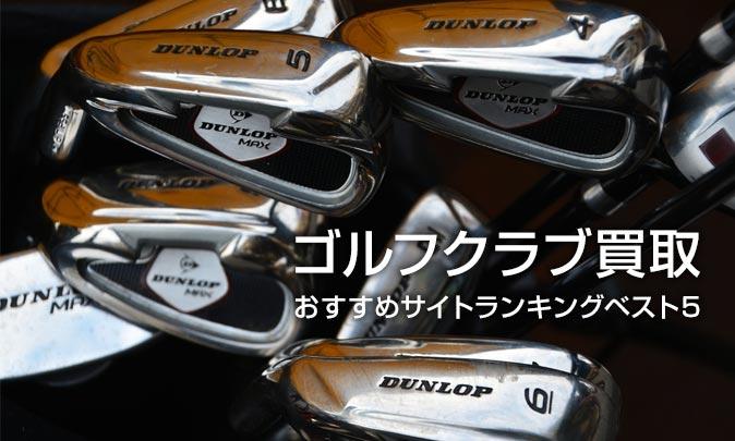 ゴルフクラブ買取おすすめサイトランキングベスト5