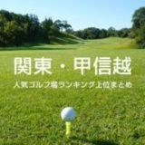 関東・甲信越の人気ゴルフ場ランキング上位まとめ