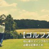 【ゴルフ入門】初心者のスイング作りに必要な記事まとめ