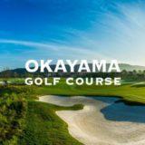 【岡山県】人気のゴルフ場ランキング!おすすめコースや安いゴルフ場が満載!