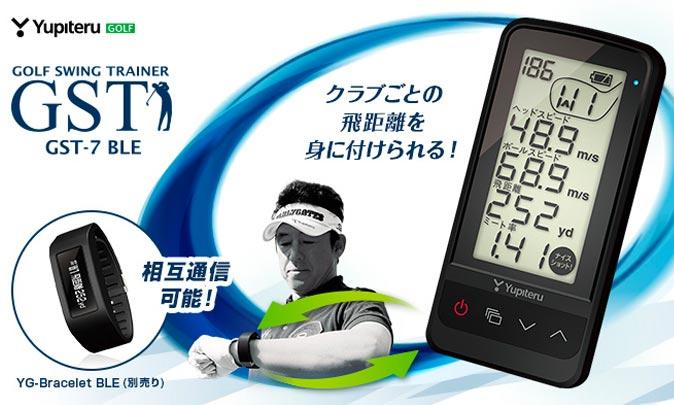 【ゴルフスイング測定器】ユピテルのゴルフスイングトレーナーを使うべき理由