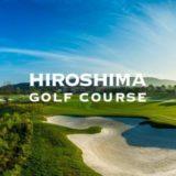 【広島県】人気のゴルフ場ランキング!おすすめコースや安いゴルフ場が満載!