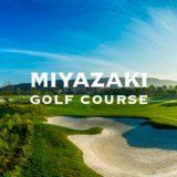 【宮崎県】人気のゴルフ場ランキング!おすすめコースや安いゴルフ場が満載!