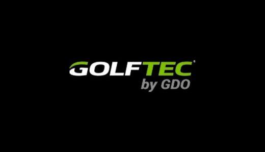 ゴルフテックの特徴や評判を徹底解説