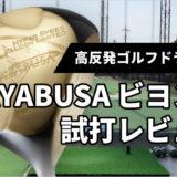 高反発ドライバー「ハヤブサビヨンド」を試打レビュー