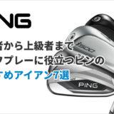 初心者から上級者までゴルフプレーに役立つピンのおすすめアイアン7選