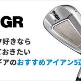 ゴルフ好きなら知っておきたいプロギアのおすすめアイアン5選
