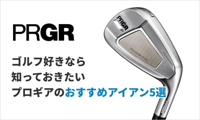 ゴルフ好きなら 知っておきたい プロギアのおすすめアイアン5選